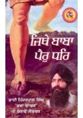 Jithe Baba Pair Dhare - Book By Pinderpal Singh Ji Katha vachak