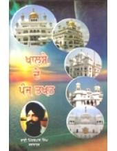 Khalse De Panj Takhat - Book By Pinderpal Singh Ji Katha vachak