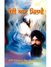 Koi Aan Milavai - Book By Pinderpal Singh Ji Katha vachak