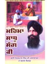Mahima Sadhu Sang Ki - Book By Pinderpal Singh Ji Katha vachak