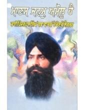 Manas Janam Amol Hai - Book By Pinderpal Singh Ji Katha vachak