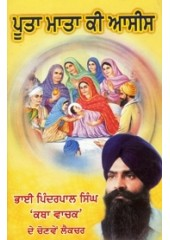 Poota Mata Ki Asees - Book By Bhai Pinderpal Singh ji Kathavachak