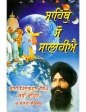 Sahib So Salahiye - Book By Bhai Pinderpal Singh ji Kathavachak
