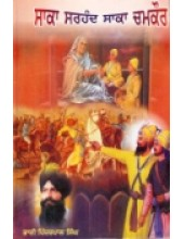 Saka Sarhand Saka Chamkaur - Book By Pinderpal Singh Ji Katha vachak