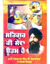 Satguru Ki Sewa Uttam Hai - Book By Pinderpal Singh Ji Katha vachak