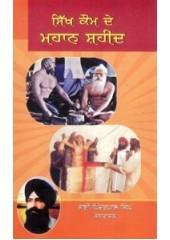 Sikh Kaum De Mahaan Shaheed - Book By Bhai Pinderpal Singh ji Kathavachak