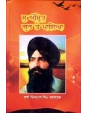 Su Amrit Guru Te Paya - Book By Pinderpal Singh Ji Katha vachak