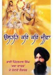 Ustat Kar kar Jeeva - Book By Bhai Pinderpal Singh ji Kathavachak