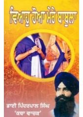Viyah Hoya Mere Babula - Book By Bhai Pinderpal Singh ji Kathavachak