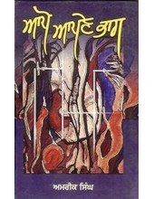 Aapo Apne Bhag - Book By Amrik Singh