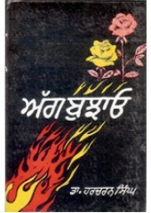 Ag Bujao - Book By Dr Harcharan Singh