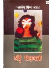 Anne Nishanchi - Book By Ajmer Singh Aulakh