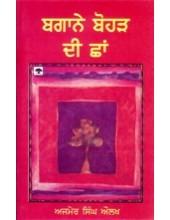 Bagane Bohar Di Chhaan - Book By Ajmer Singh Aulakh