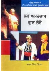 Bhale Amardas Gun Tere - Book By Charan Singh Sindhra