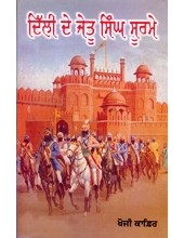 Dilli De Jetu Singh Soorme - Book By Khoji Kafir