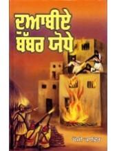 Doabie Babbar Yodhe - Book By Khoji Kafir