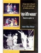 Guru Jyot Arjan - Book By Charan Singh Sindhra