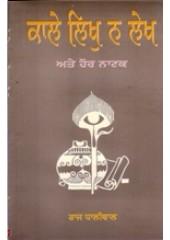 Kaale Likh Naa Lekh - Book By Raj Dhaliwal