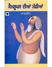 Kamloops Dian Machhian - Book By Atamjit