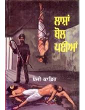 Lashan Bol Paiyan - Book By Khoji Kafir