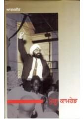 Mangu Comrade - Book By  Atamjit