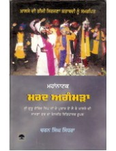 Mard Agamra - Book By Charan Singh Sindhra