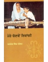 Mere Chonvi Ikangi - Book By Ajmer Singh Aulakh