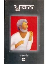 Pooran - Book By Atamjit