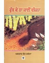 Rus Ke Na Jaayi Veerna - Book By Avtar Kaur Javanda