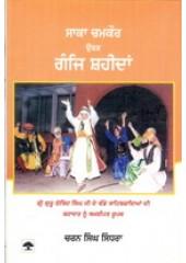 Saaka Chamkaur Ganj Shaheedan - Book By Charan Singh Sindhra