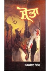 Shobha - Book By Amrik Singh