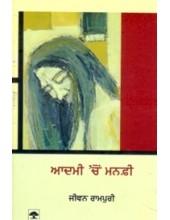 Aadmi Chon Manfee - Book By Jeewan S. Rampuri