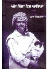 Aaj Billa Phir Aaeya - Book By Lal Singh Dil