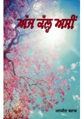 Aaj Kal Asin - Book By Manjit Brar