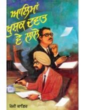 Aalima Khushak Dawat Ve Lalo - Book By Khoji Kafir