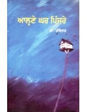 Aalne Ghar Pinjre - Book By Dr. Ravinder