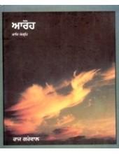 Aaroh - Book By Raj Grewal