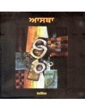 Aastha - Book By Tejwinder
