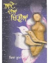 Aate Dian Chirian - Book By Shiv Kumar Batalvi