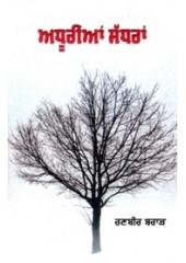 Adhurian Sadhran - Book By Ranbir Brar