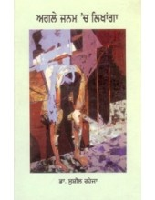 Agle Janam Ch Likhanga - Book By Dr. Sushil Raheja