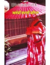 Ajokee Japanee Kavita - Book By Parminder Sodhi