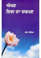 Akhar Dil Da Darpan - Book By Seema Goyal