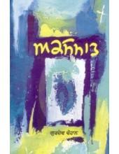 Aksmaat - Book By Gurdev Chauhan