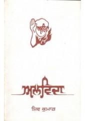 Alvida -  Book By Shiv Kumar