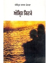 Amrit Kinke - Book By  Amrit Lal Manan