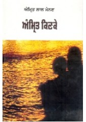 Amrit Kinke - Book By  Amrit Lal Manan