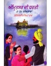 Amritsar Di Dharti Te Hor Kavitavan - Book By S.J.S. Pal