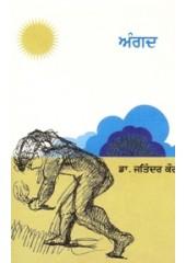 Angad - Book By Dr. Jatinder Kaur