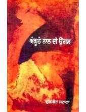 Anguthe Naal Di Ungal - Book By Gurjeet Jatana